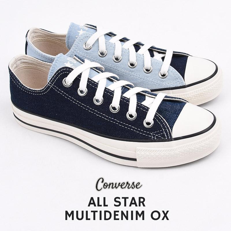 ALL STAR MULTIDENIM OX 大注目 コンバース converse 激安通販販売 スニーカー レディース カジュアル 31303880 ブルー ファッション オールスター シューズ マルチデニム