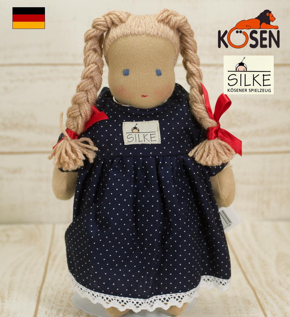 ジルケ人形(SILKE) スージー (SUSI) 28cm KOSEN(ケーセン社)知育玩具 プレゼント/リアル/動物/ギフト/子供/女の子/男の子/ぬいぐるみ/クリスマス