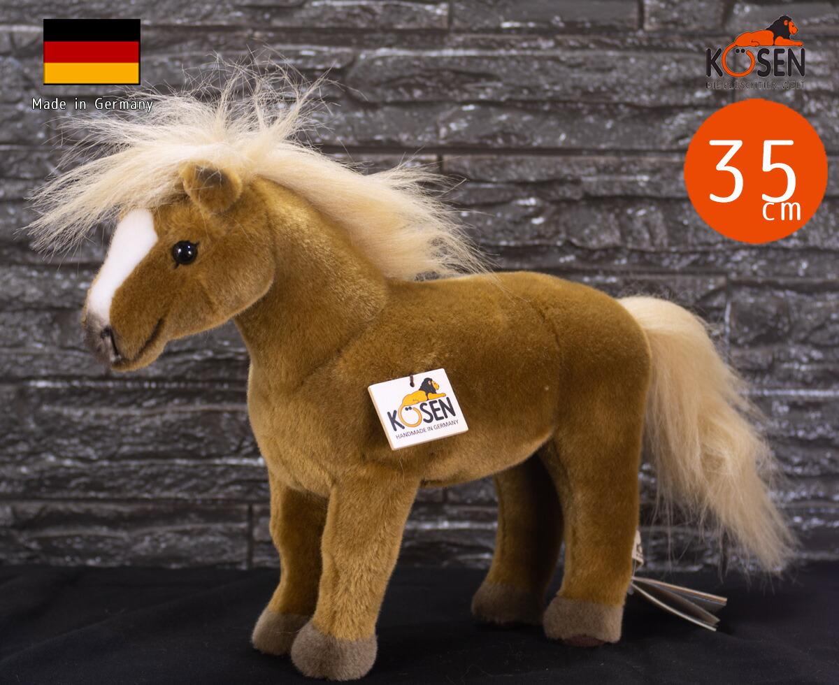 馬 ハフリンガー KOSEN(ケーセン社) 35cm Austrian Haflinger Pony/ぬいぐるみ プレゼント/リアル/動物/ギフト/子供/女の子/男の子/大人/クリスマス