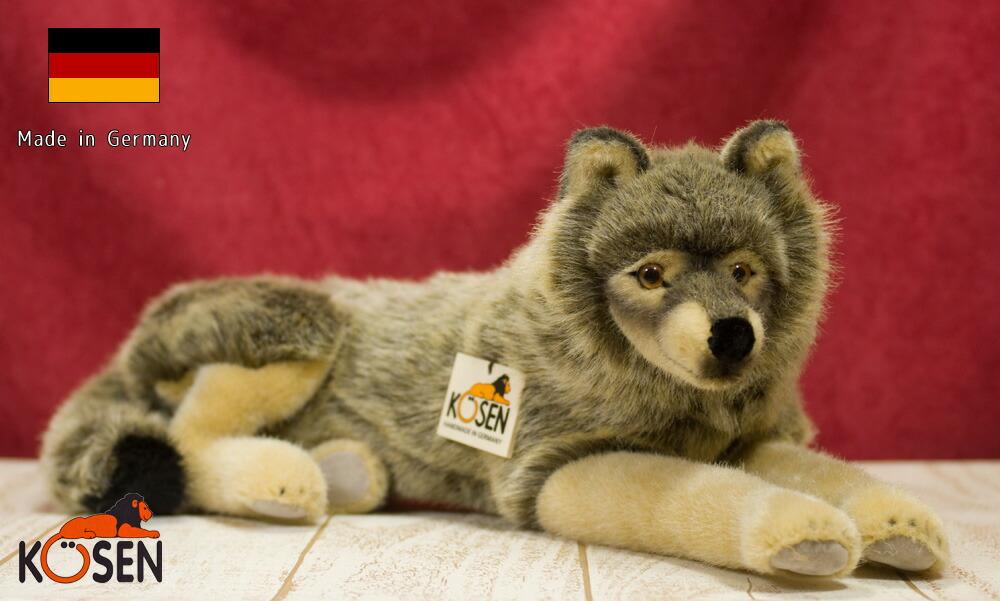 オオカミ 伏せ KOSEN(ケーセン社) 41cm Wolf Lying/ぬいぐるみ プレゼント/リアル/動物/ギフト/子供/女の子/男の子/大人/クリスマス