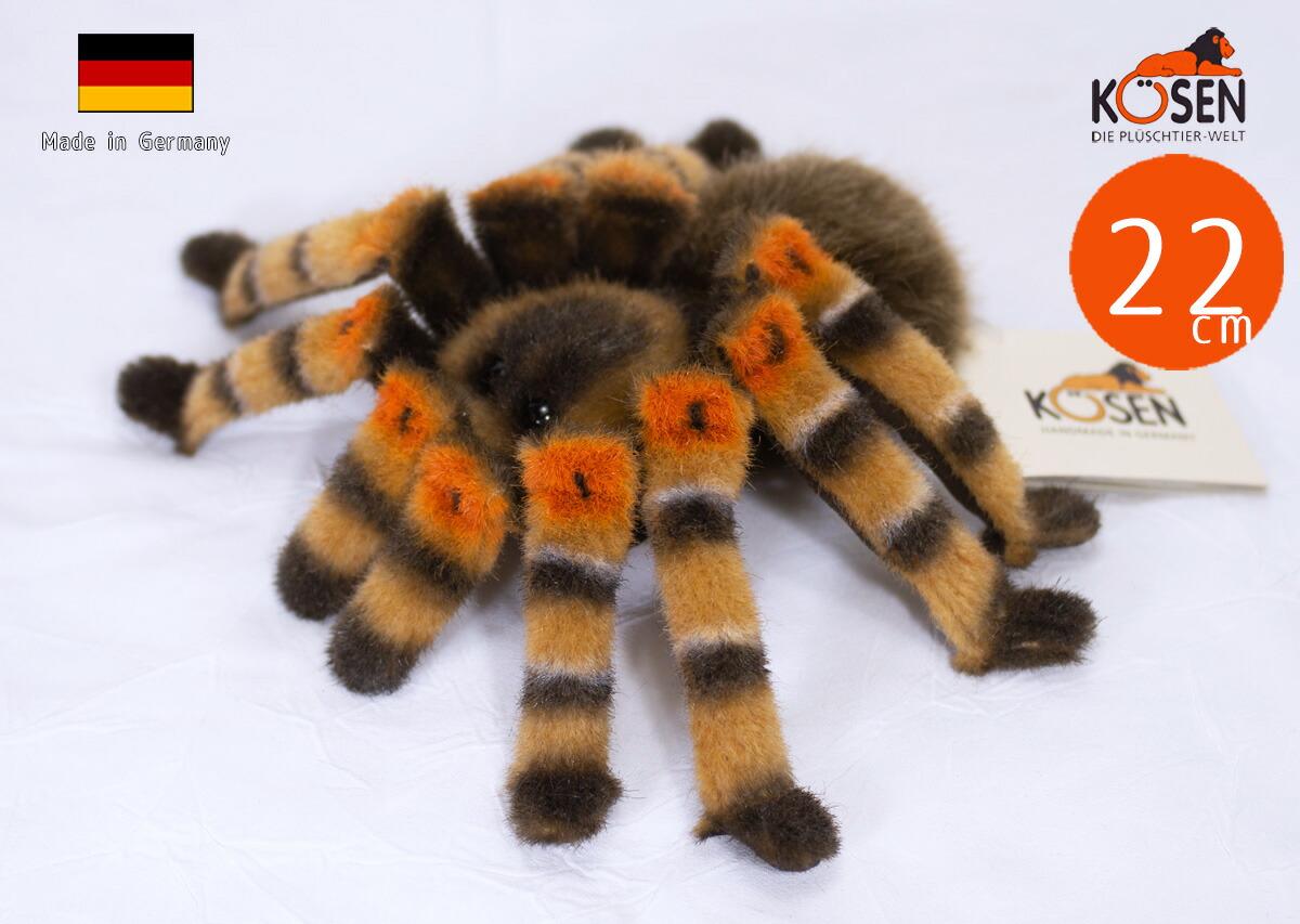 タランチュラ ケーセン KOSEN 22cm Aggi tarantula/ぬいぐるみ プレゼント/リアル/動物/ギフト/子供/女の子/男の子/大人/クリスマス