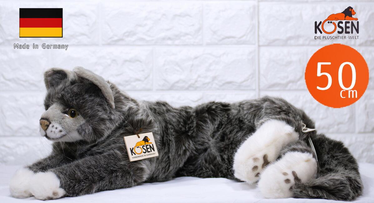 ケーセン ぬいぐるみ kosen ねそべり猫 グレー 50cm Lucie Gray Cat ねこ ねこ ネコ 猫 リアル 動物