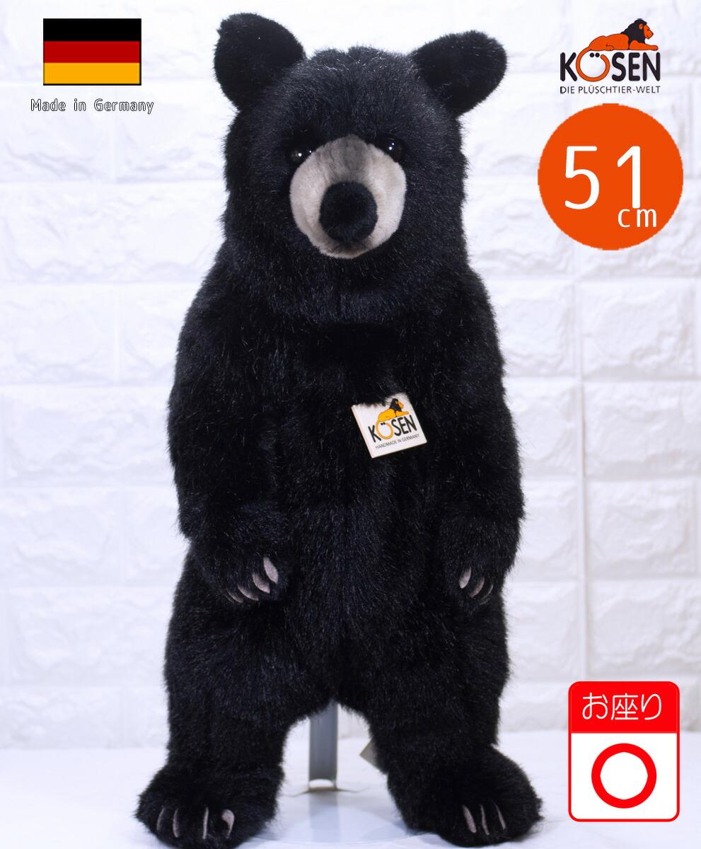 ケーセン ぬいぐるみ kosen ソフトブラックベア(大) 51cm Black Bear Sitting クマ くま テディベア リアル 動物
