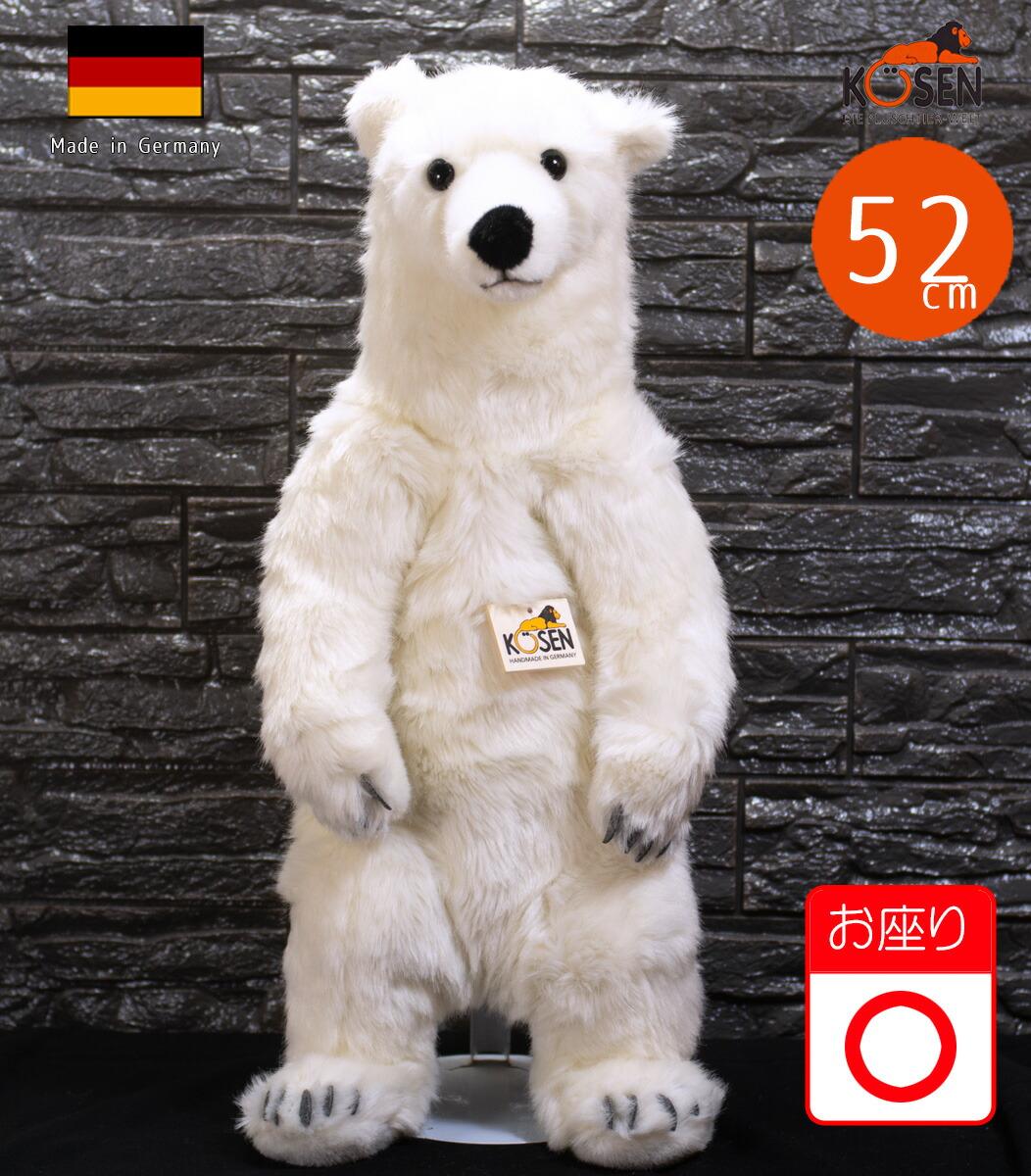 """ケーセン ぬいぐるみ kosen ソフト 白熊 シロクマ(大) 52cm """"Lasse"""" Polar Bear クマ くま テディベア リアル 動物"""