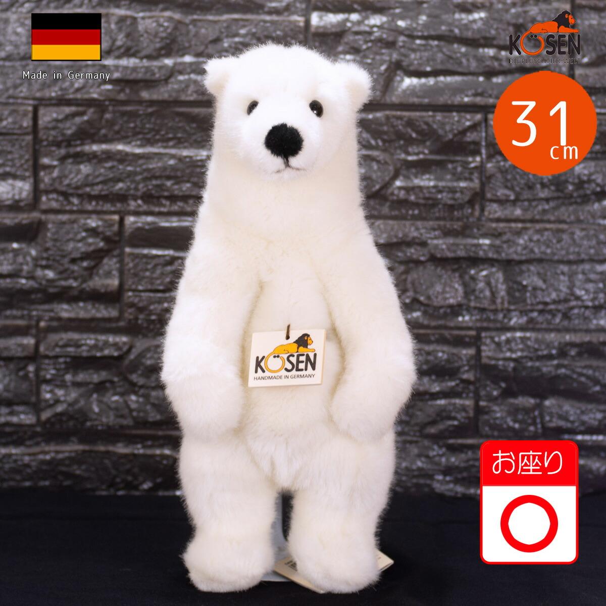 """ケーセン ぬいぐるみ kosen ソフト 白熊 シロクマ(小)座り 31cm """"Linn"""" Polar Bear クマ くま テディベア リアル 動物"""