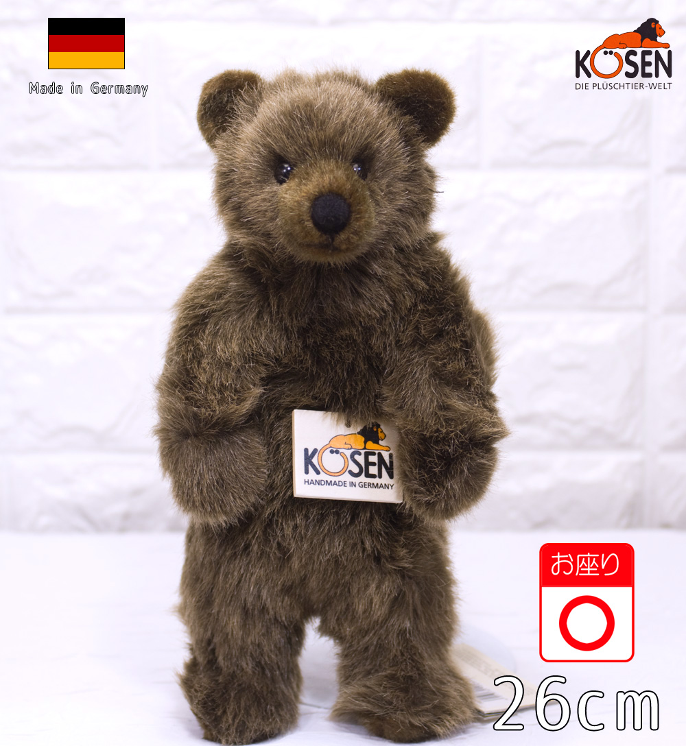 """ソフトブラウンベアダーク 座り KOSEN(ケーセン社) 26cm Brown Bear """"Brummel""""/クマ/くま/テディベア プレゼント/リアル/動物/ギフト/子供/女の子/男の子/大人/クリスマス"""