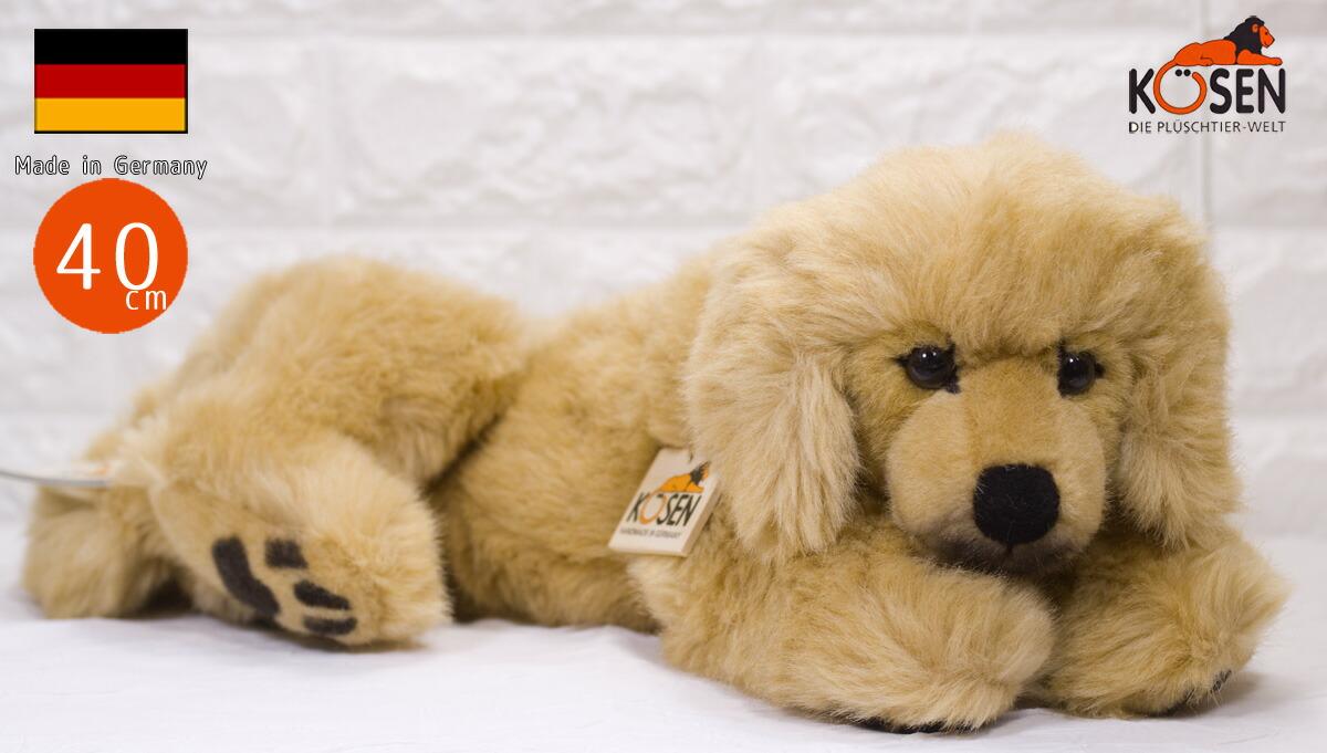 ゴールデンレトリバーの赤ちゃん 伏せ KOSEN(ケーセン社) 40cm Golden Retriever Puppy//ぬいぐるみ 犬  いぬ プレゼント/リアル/動物/ギフト/子供/女の子/男の子/大人/クリスマス