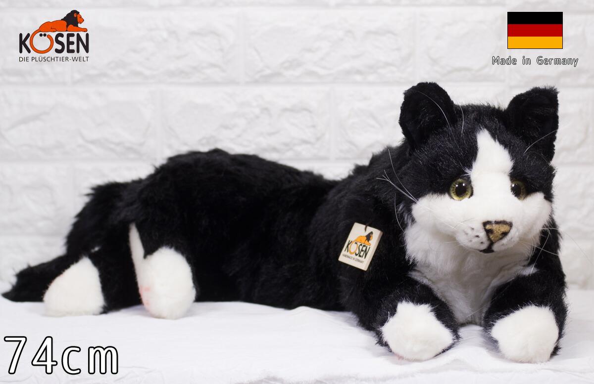ねそべり猫(大)メインクーン 黒  74 cm KOSEN(ケーセン社)Maine Coon Tomcat/ねこ/ぬいぐるみ ねこ ネコ 猫 プレゼント/リアル/動物/ギフト/子供/女の子/男の子/大人/クリスマス