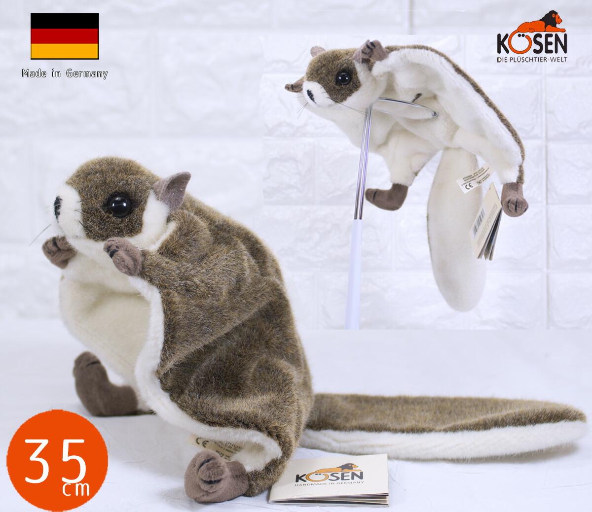 モモンガ KOSEN(ケーセン社) 35cm Flying Squirrel/ぬいぐるみ プレゼント/リアル/動物/ギフト/子供/女の子/男の子/大人/クリスマス