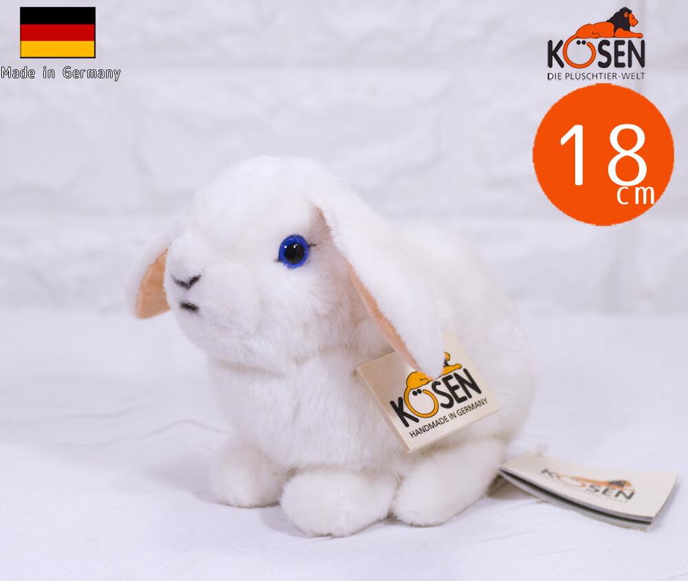 ケーセン ぬいぐるみ kosen ドワーフロップの子 白 うさぎ 18cm Dwarf Lop Eared Bunny, White リアル 動物 子供 女の子 男の子