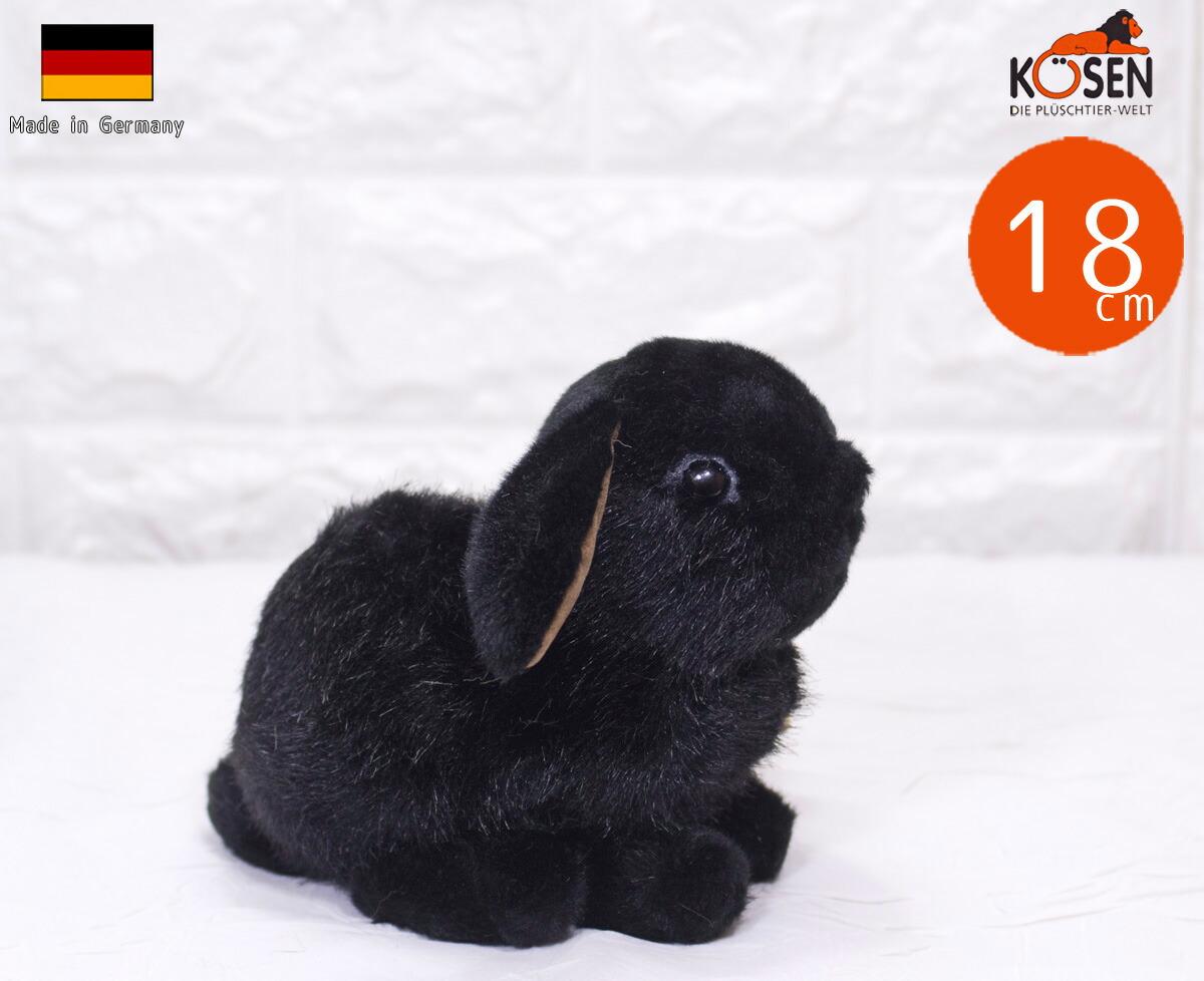 ケーセン ぬいぐるみ kosen ドワーフロップの子 黒 18cm Dwarf Lop Eared Bunny, Black リアル 動物 子供 女の子 男の子