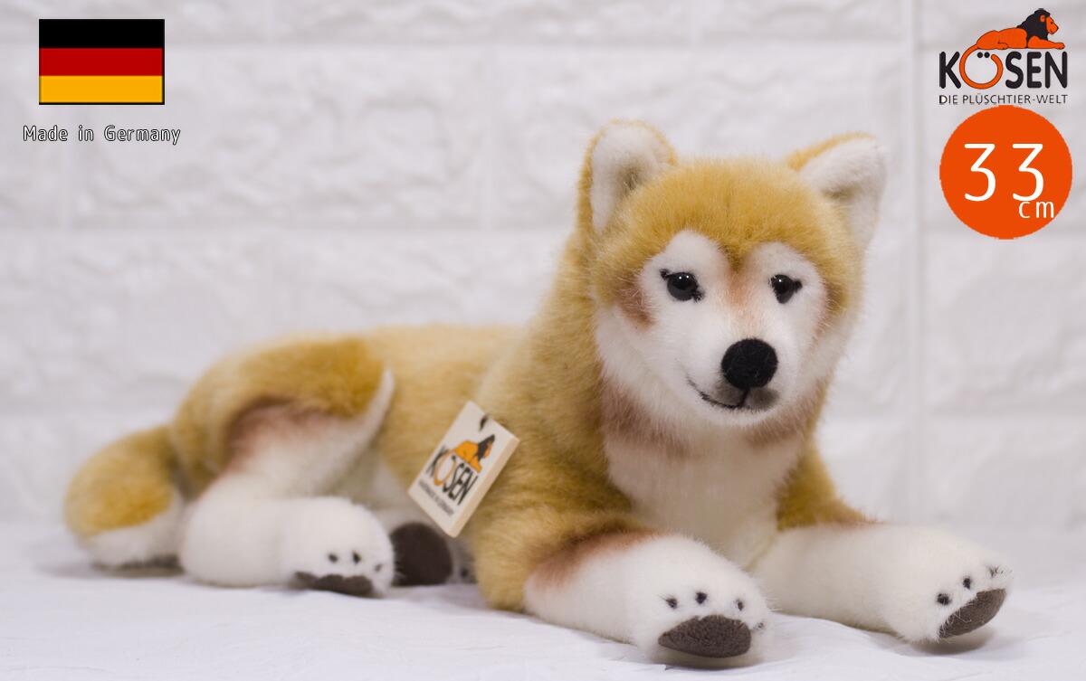 ケーセン ぬいぐるみ kosen 柴犬(伏せ) 33cmイヌ 犬 の 犬 いぬ リアル 動物