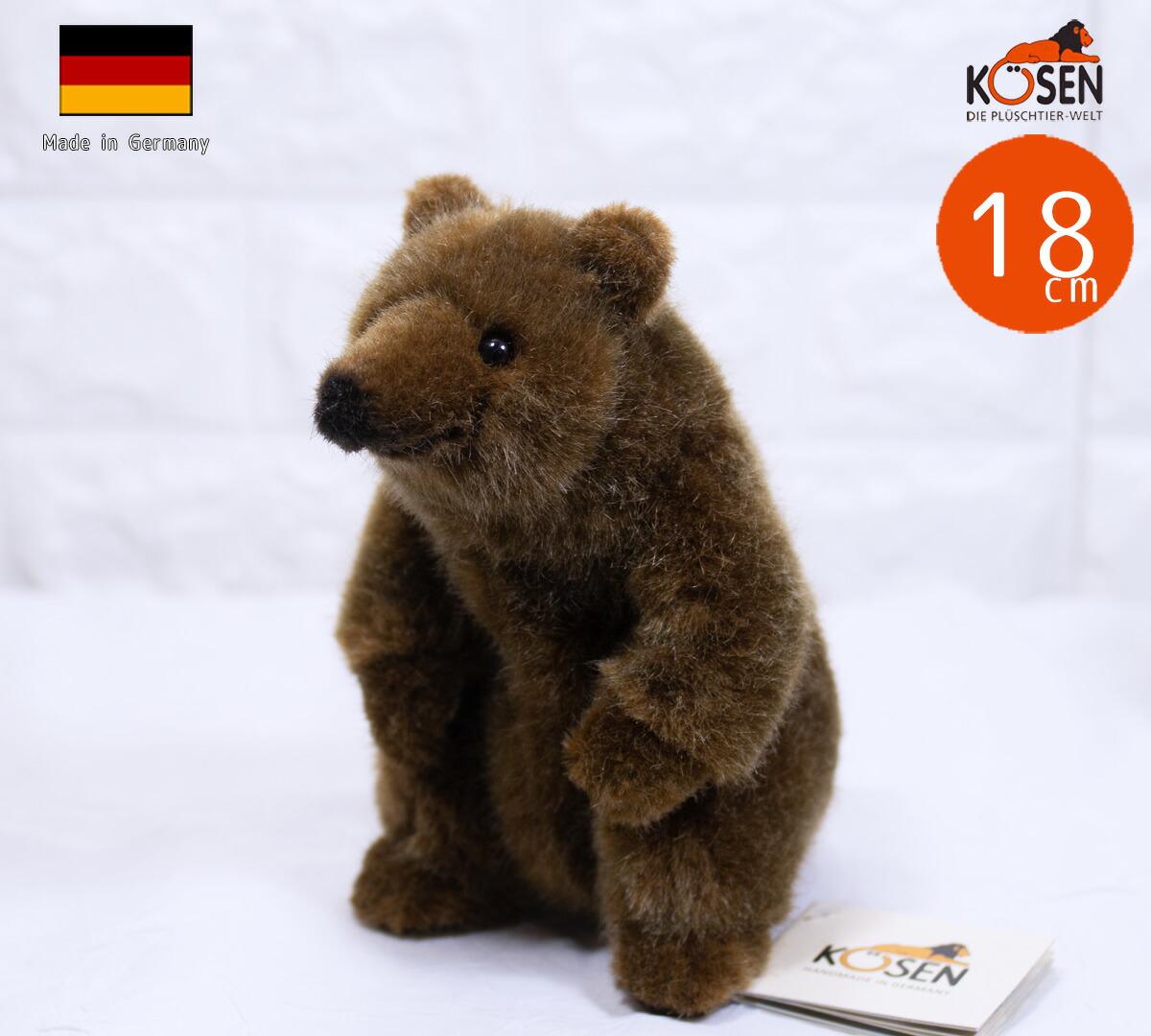 ケーセン ぬいぐるみ kosen お座りベア 茶 18cm Brown Bear Mini クマ くま テディベア リアル 動物