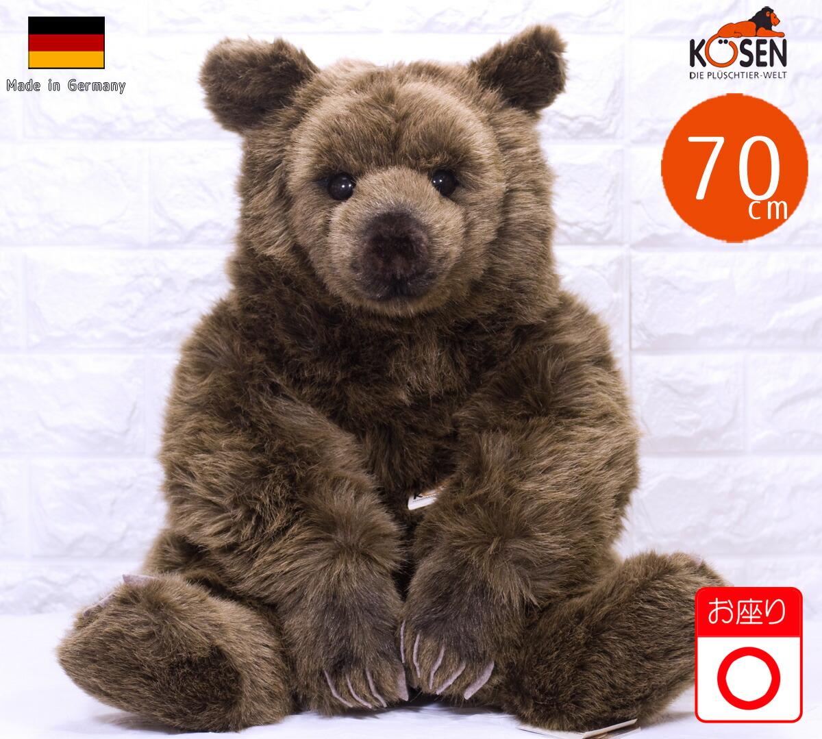 ヒグマ KOSEN ケーセン 70cm Valentina Brown bear/クマ/くま/テディベア プレゼント/リアル/動物/ギフト/子供/女の子/男の子/大人/クリスマス