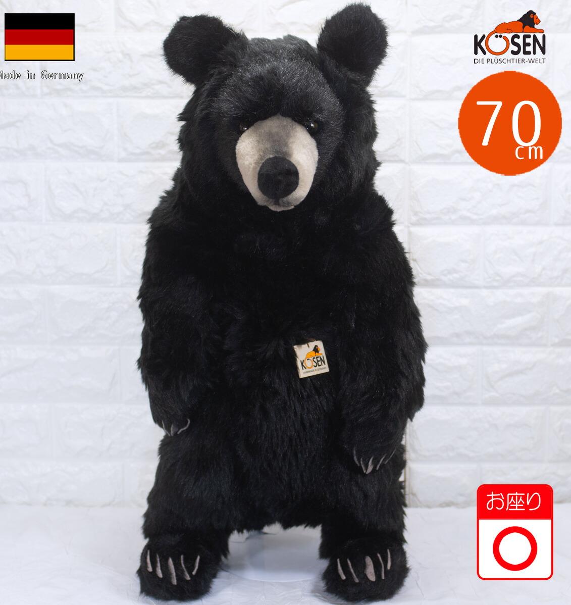 ケーセン ぬいぐるみ kosen ブラックベア(大) Black Bear(Large) 70cm クマ くま テディベア リアル 動物