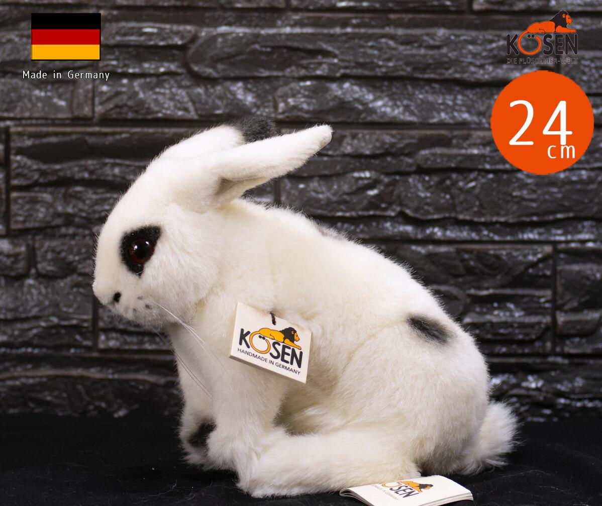 うさぎ 白 ケーセン KOSEN 24cm Flecki White Rabbit/ぬいぐるみ プレゼント/リアル/動物/ギフト/子供/女の子/男の子/大人/クリスマス