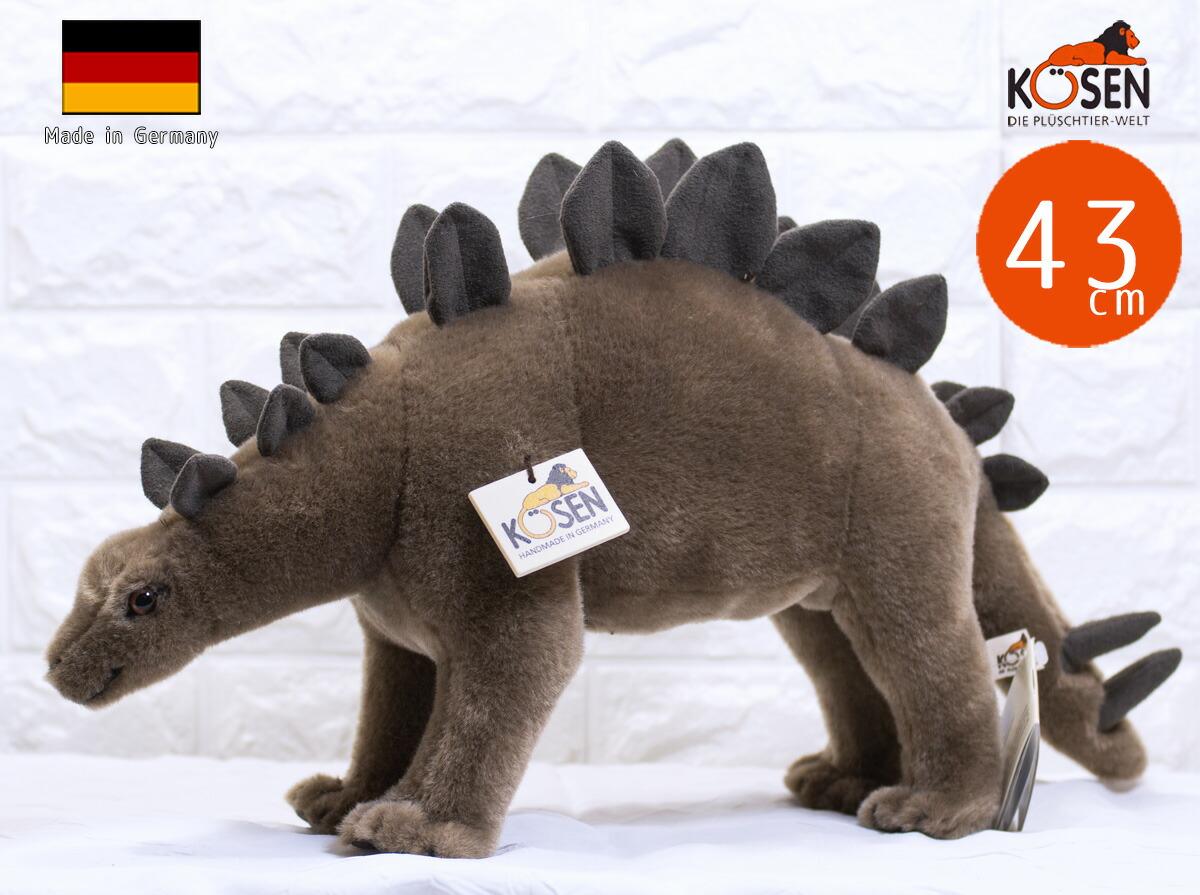 ステゴザウルス Sutegosaurus KOSEN(ケーセン社) 43cm /ぬいぐるみ プレゼント/リアル/動物/ギフト/子供/女の子/男の子/大人/クリスマス