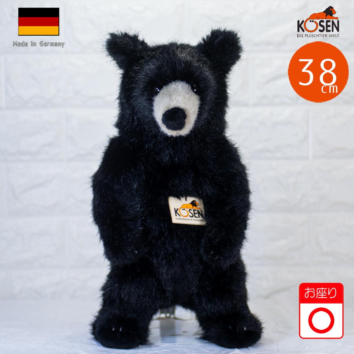 ケーセン ぬいぐるみ kosen ブラックベア(小) Black Bear(Small) 38cm クマ くま テディベア リアル 動物
