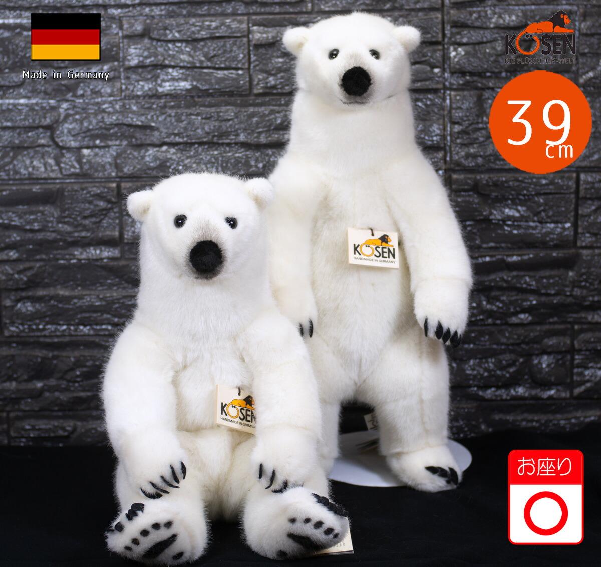 ケーセン ぬいぐるみ kosen 白くま 白熊 北極熊(小)POLAR BEAR 39cm クマ くま テディベア リアル 動物