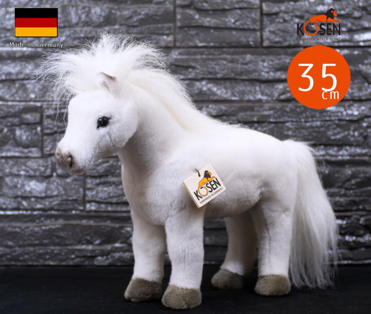 ホワイトホース KOSEN(ケーセン社) 35cm White Horse/ぬいぐるみ プレゼント/リアル/動物/ギフト/子供/女の子/男の子/大人/クリスマス