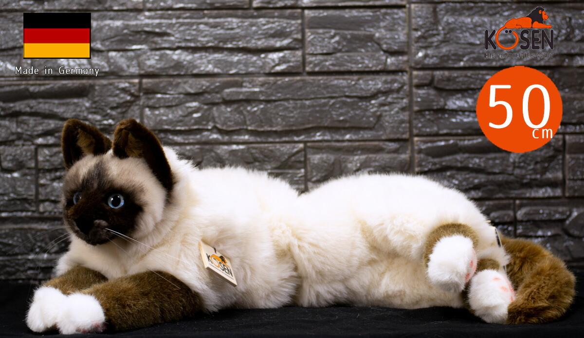 ケーセン ぬいぐるみ kosen ねそべり猫 バーマン 50cm Sina Birman Cat ねこ ねこ ネコ 猫 リアル 動物