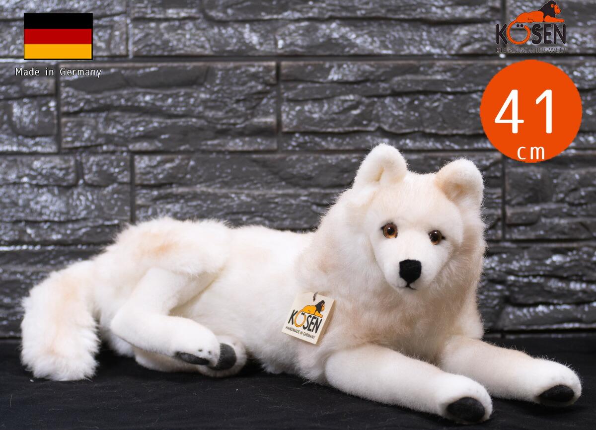 北極オオカミ 伏せ KOSEN(ケーセン社) 41cm Arctic Wolf Lying/ぬいぐるみ プレゼント/リアル/動物/ギフト/子供/女の子/男の子/大人/クリスマス