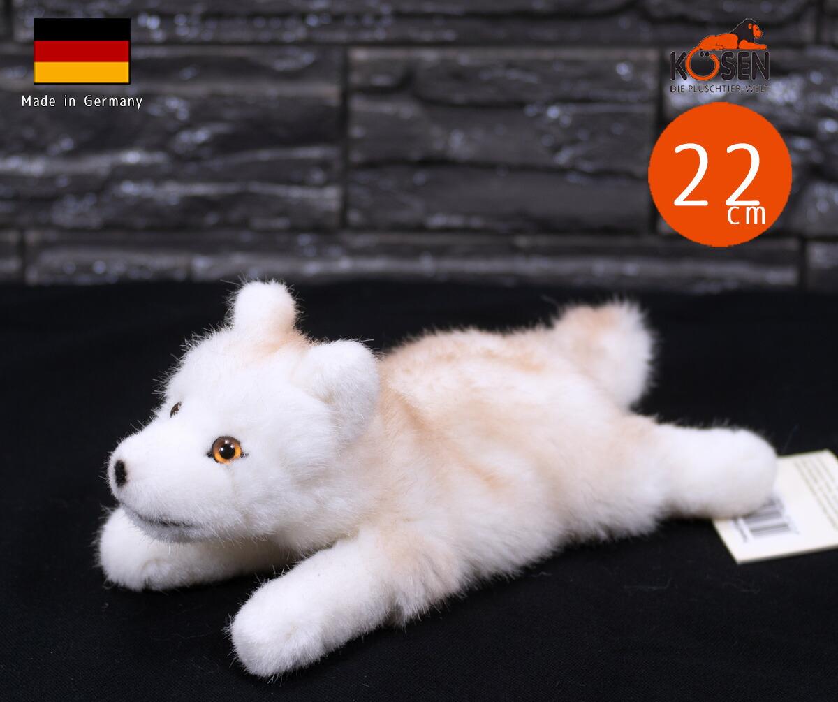 ケーセン ぬいぐるみ kosen 北極オオカミの子 伏せ 22cm Arctic Wolf Pup Lying リアル 動物