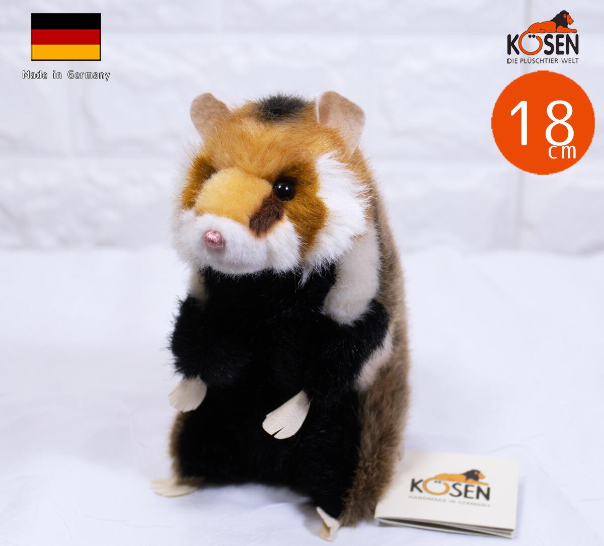 ケーセン ぬいぐるみ kosen ハムスター 黒 茶 hamster 18cm