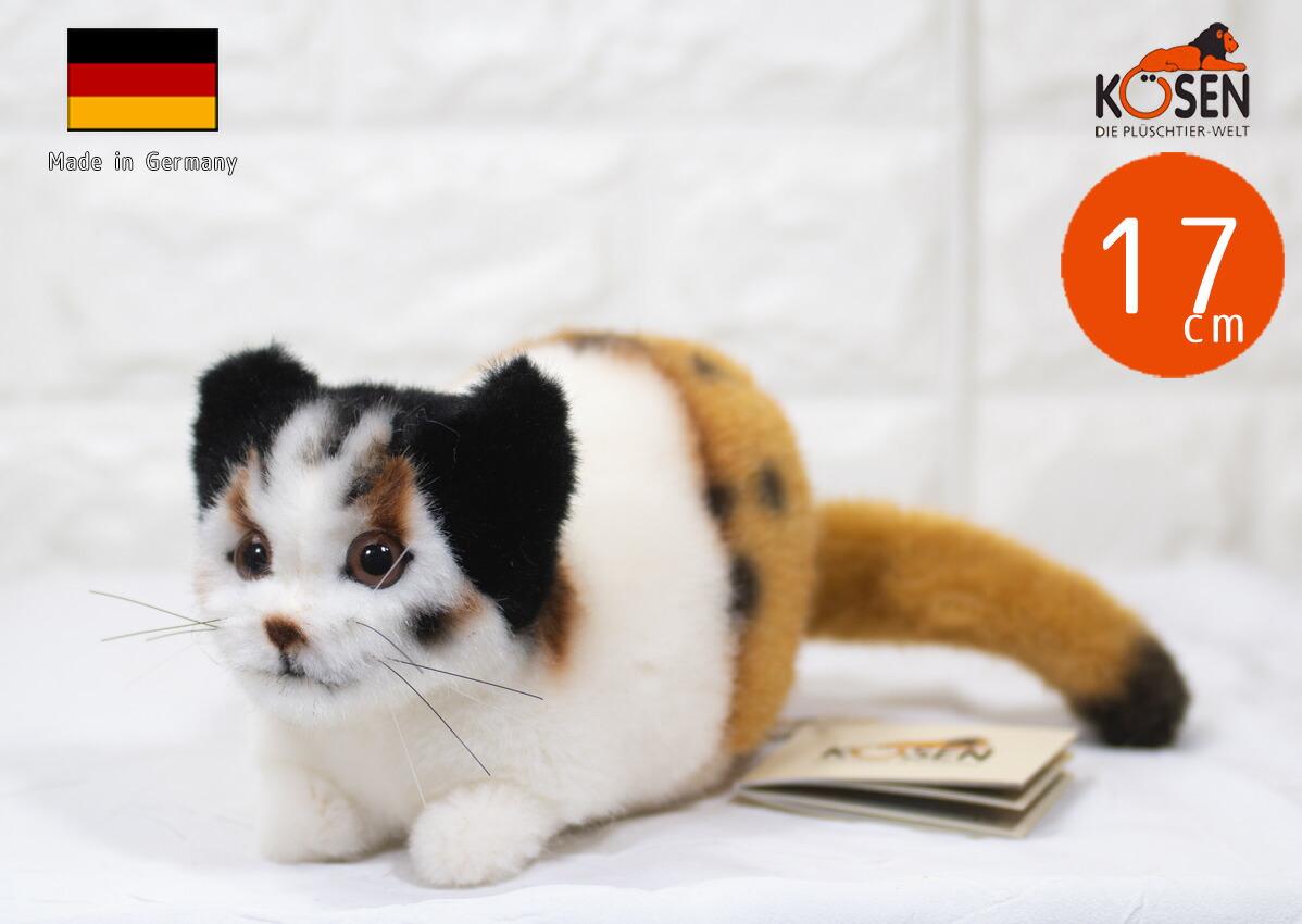 ケーセン ぬいぐるみ kosen ラッキーキャット 招き猫 ミニ 17cm ねこ ねこ ネコ 猫 リアル 動物