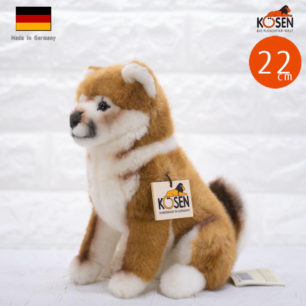 ケーセン ぬいぐるみ kosen 柴犬 子犬 座り 22cm Shiba Inu Puppy, sitting