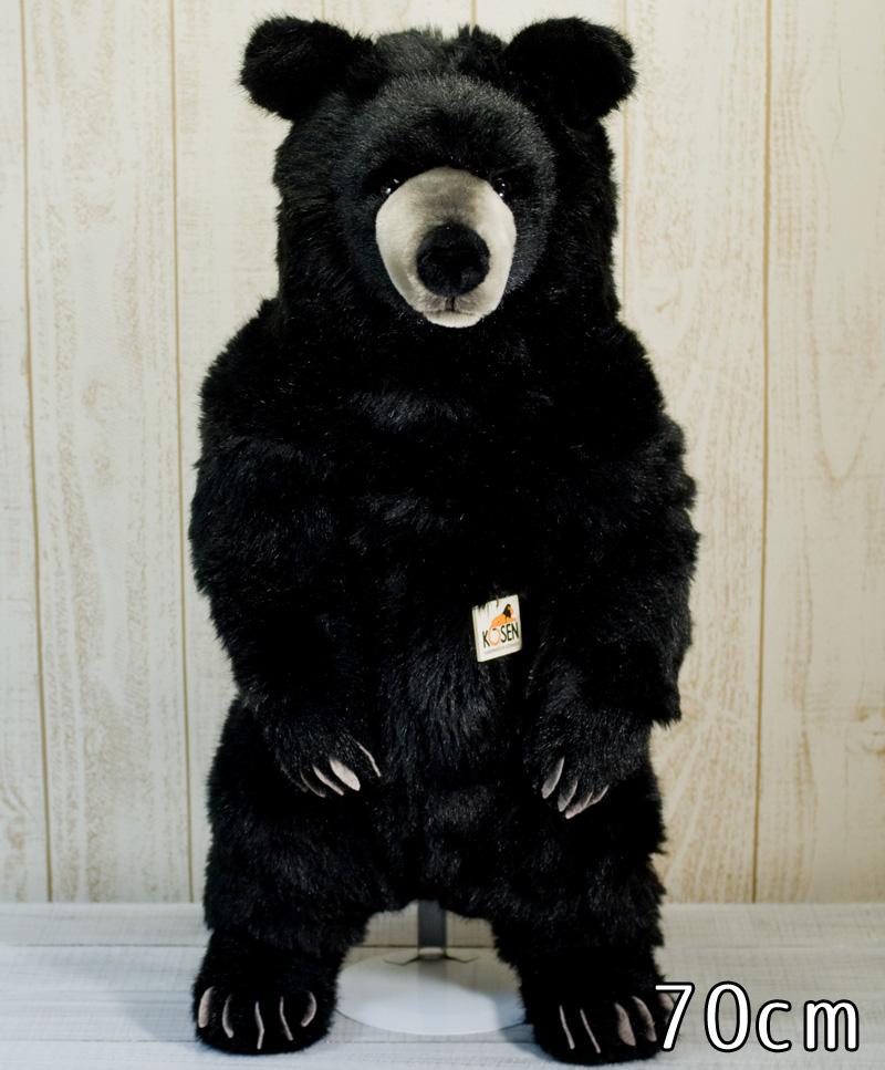 ブラックベア(大) Black Bear(Large) KOSEN(ケーセン社) 70cm/クマ/くま/テディベア プレゼント/リアル/動物/ギフト/子供/女の子/男の子/大人/クリスマス