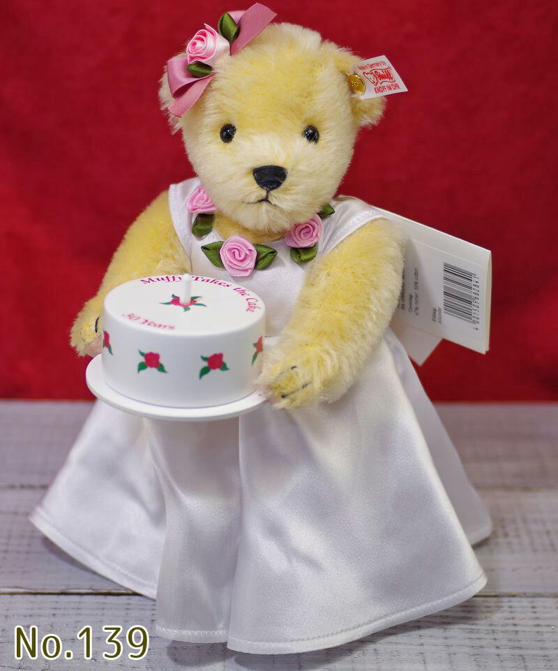 Steiffシュタイフ アメリカ限定 マフィー(Muffy)Takes the Cake 30th Anniversary テディベア ぬいぐるみ 誕生日 プレゼント 内祝い ギフト クリスマス