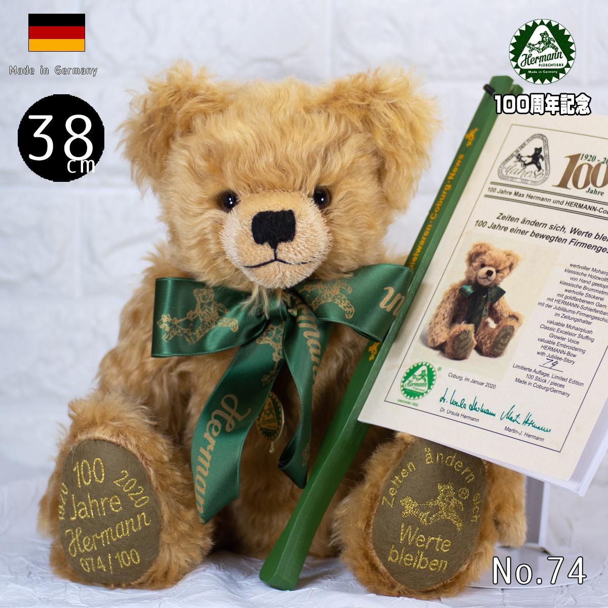 Hermann-Coburg 誕生100周年記念ベア 緑ハーマン社テディベア