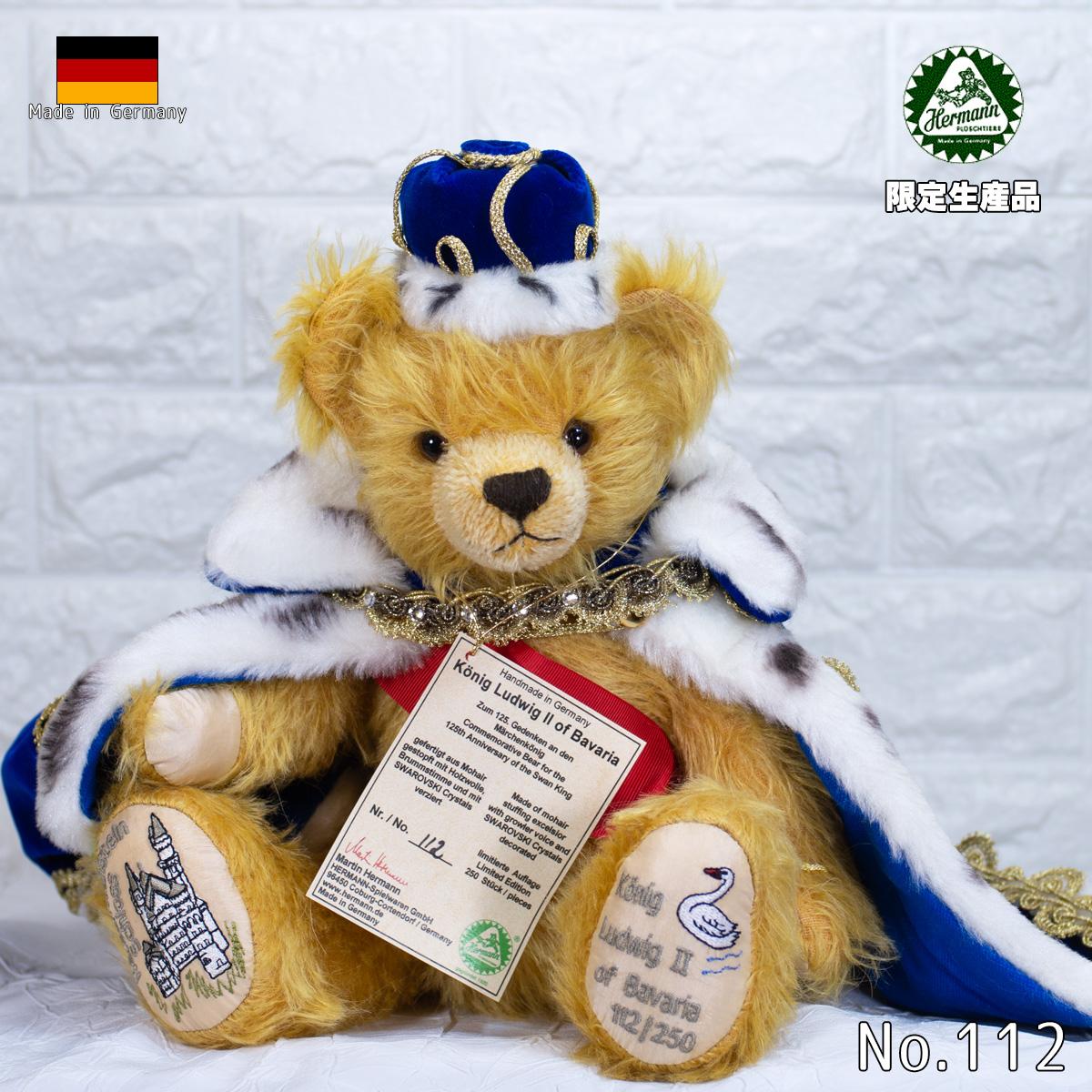Hermann Coburg社のテディベア キングルートヴィヒ2世 (バイエルン王) king Ludwig II 2011■グリーンハーマン社 限定テディベア