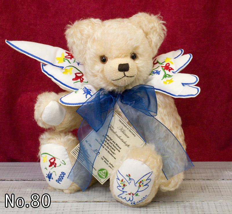 Little Ambassador For Peace(小さな平和大使)■グリーンハーマン社 限定テディベア
