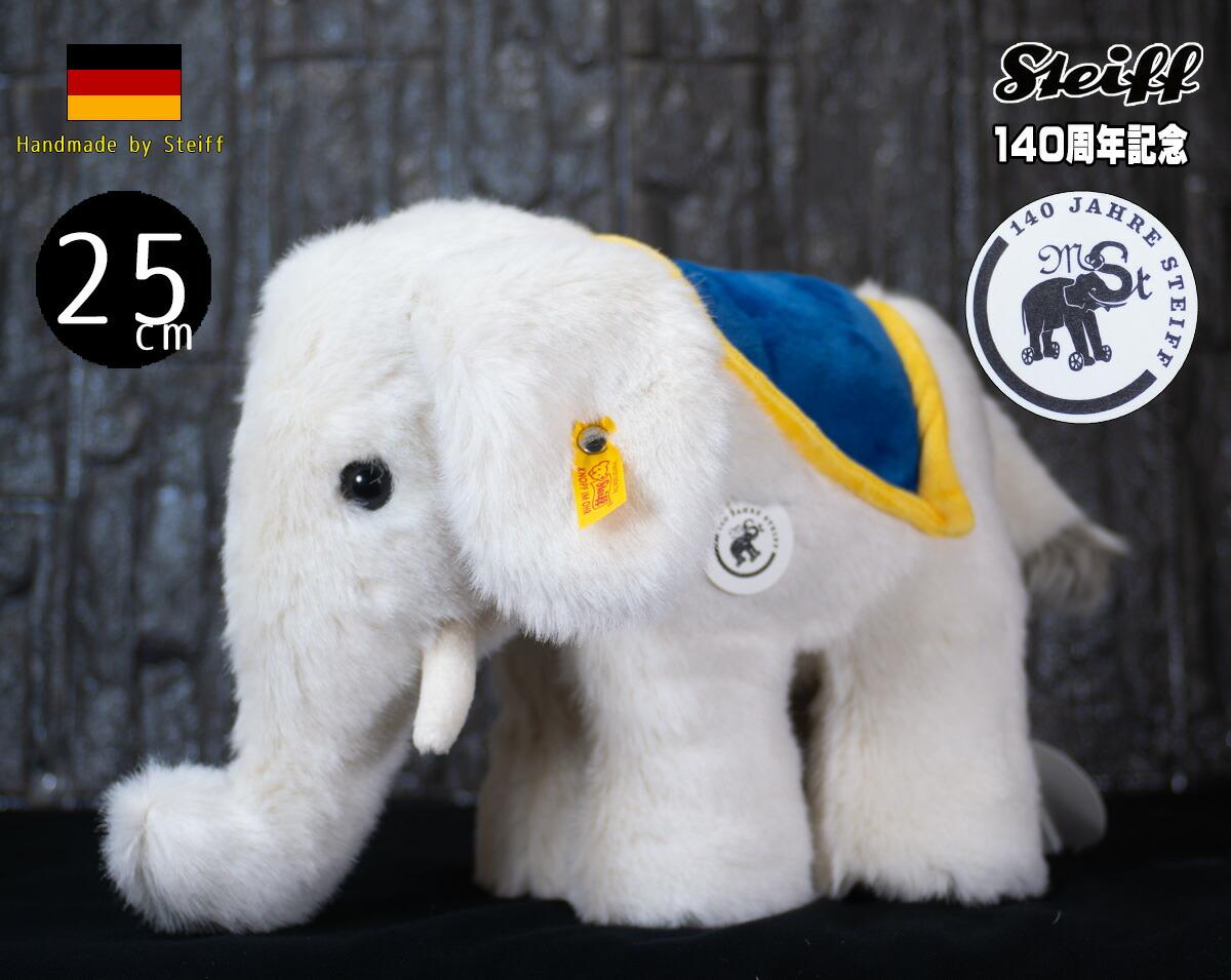 シュタイフ テディベア Steiff 140周年記念 ソフト リトルエレファント 25cm steiff テディベア LITTLE ELEPHANT