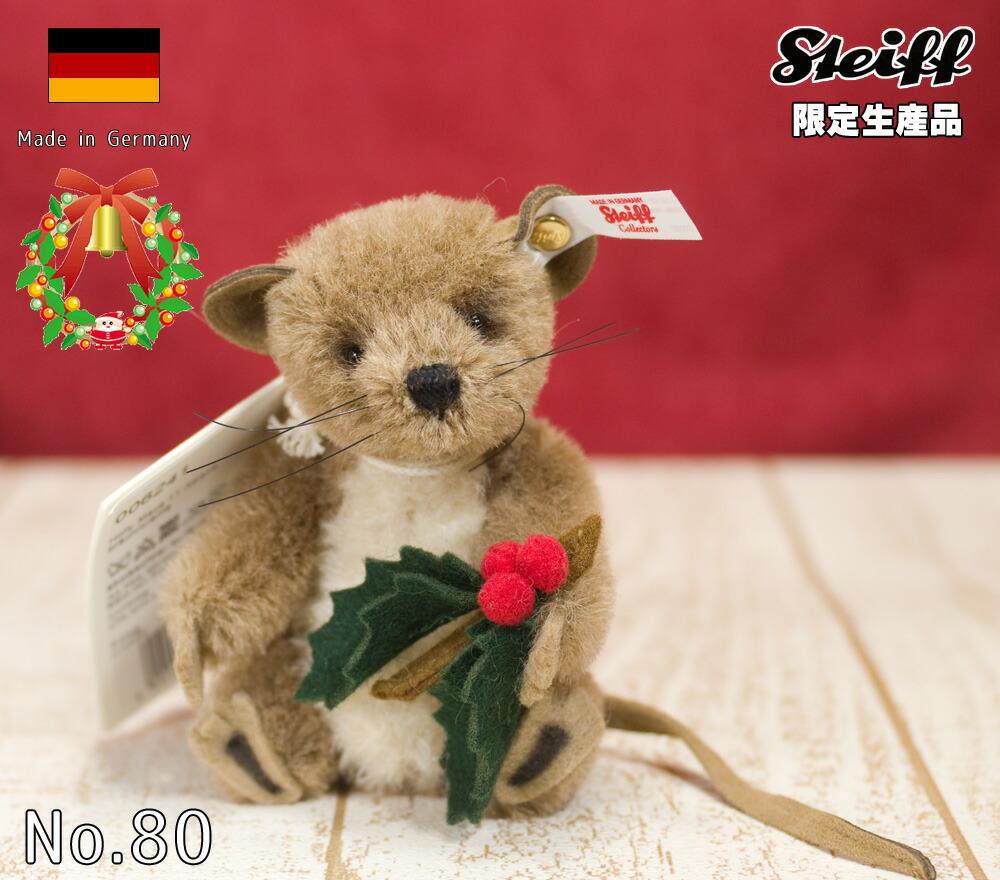 Steiffシュタイフ 世界限定ホーリーマウス(Holly mouse) テディベア Steiff シュタイフ ぬいぐるみ くま テディベア プレゼント クリスマス