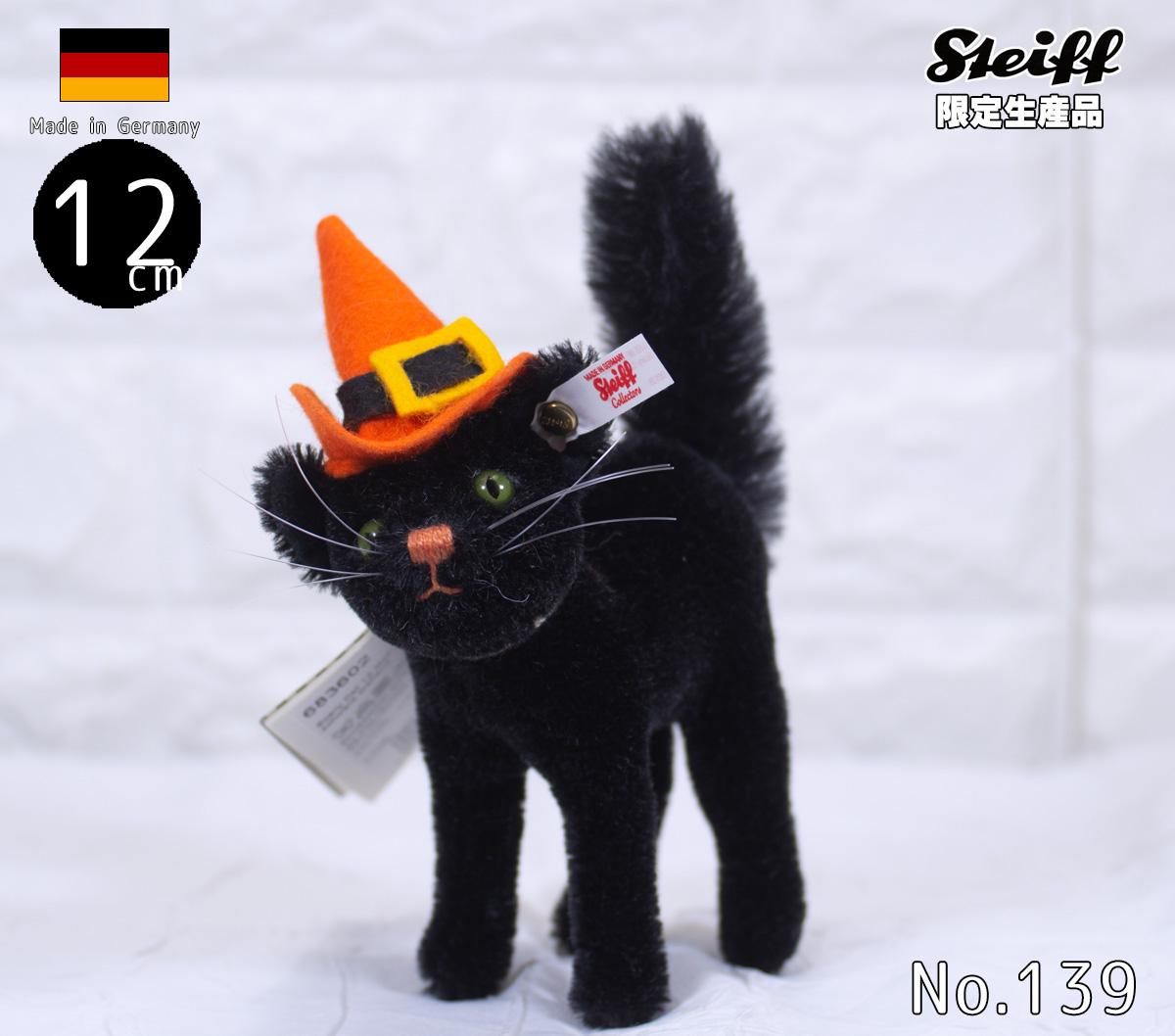 シュタイフ(steiff) アメリカ限定スキャーリーキャット 12cm Steiff mohair Scary cat