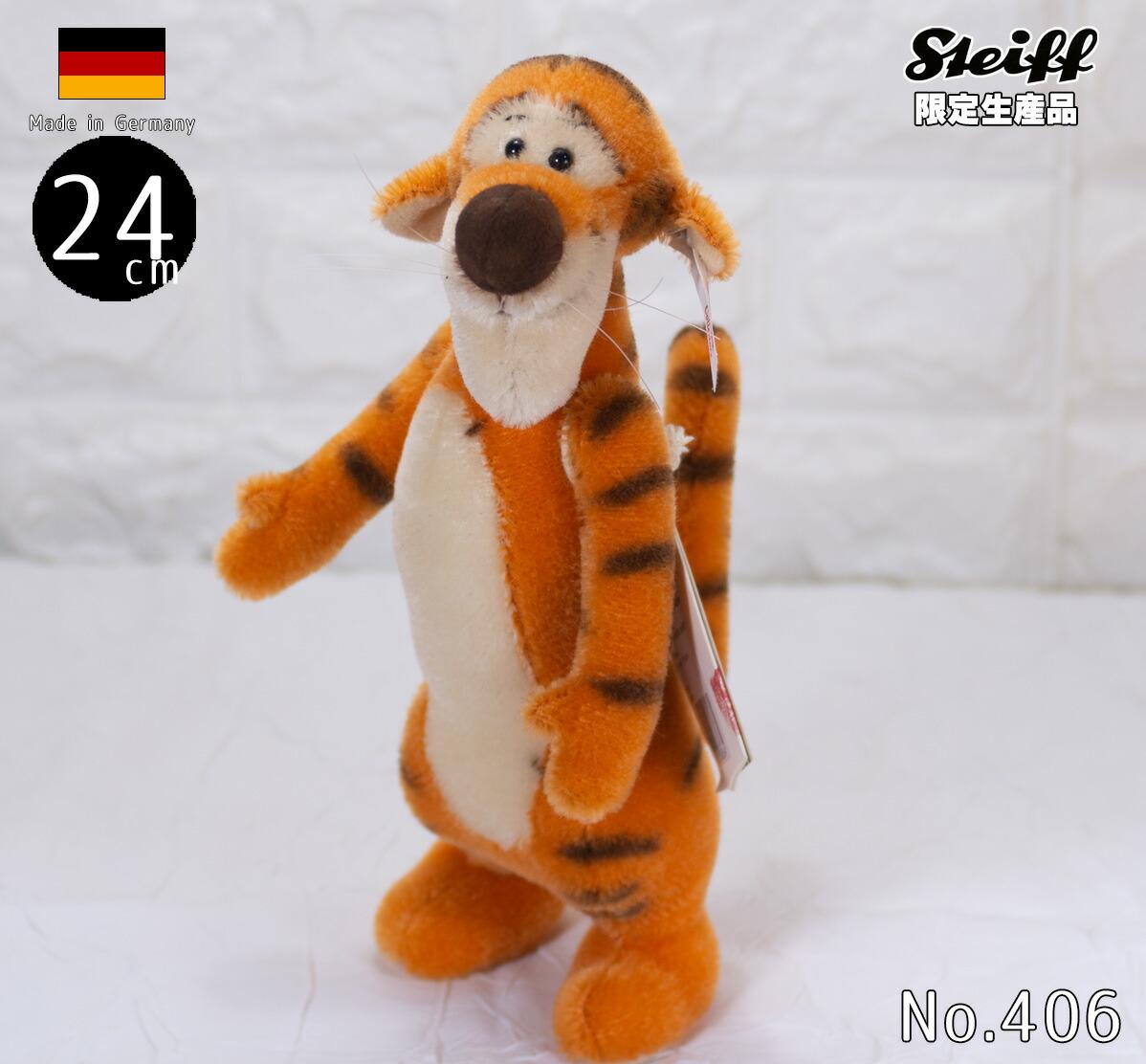 シュタイフ テディベア Steiff アメリカ限定クマのプーさんよりミニチュア ティガー 22cm Disney miniature Tigger