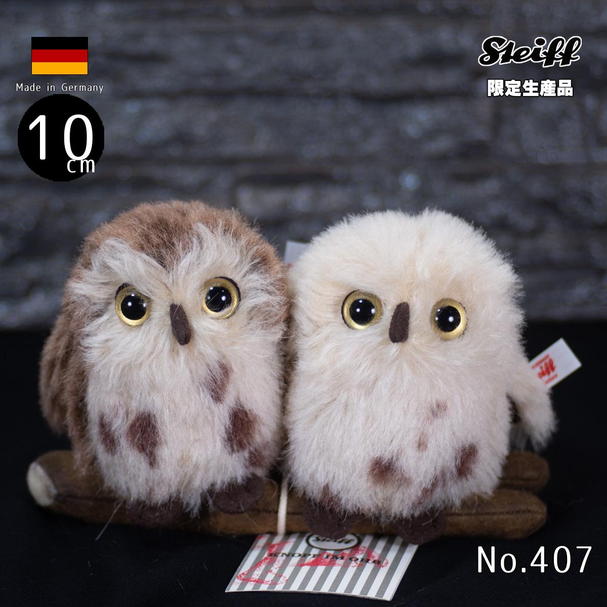 シュタイフ テディベア Steiff 世界限定アルパカ ふくろうセット 10cm Owl set