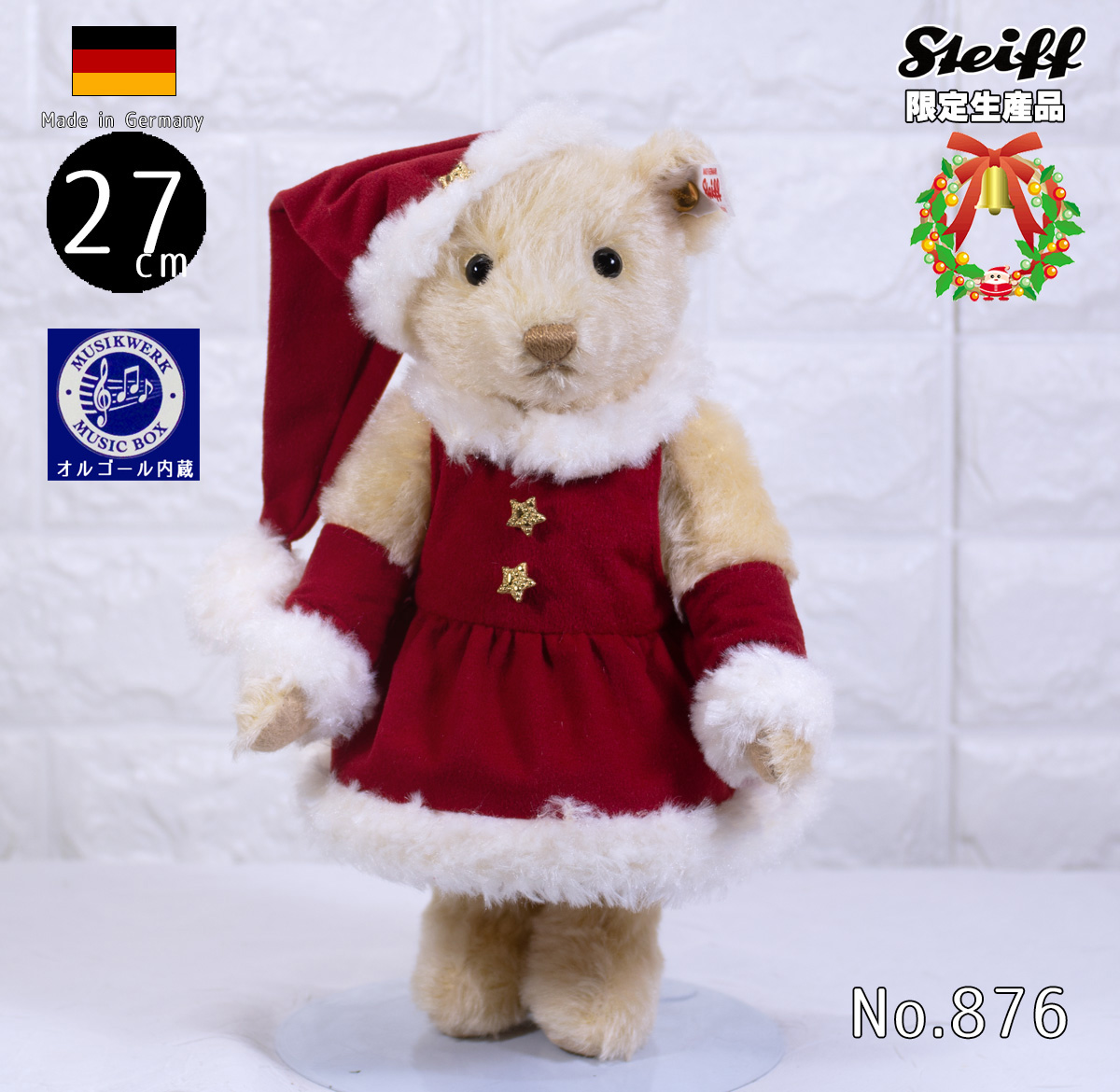 【オルゴール入り】Steiffシュタイフ 世界限定Mrs. サンタクロース テディベア(Mrs. Santa Claus Teddy bear) テディベア プレゼント リアル ぬいぐるみ クリスマス