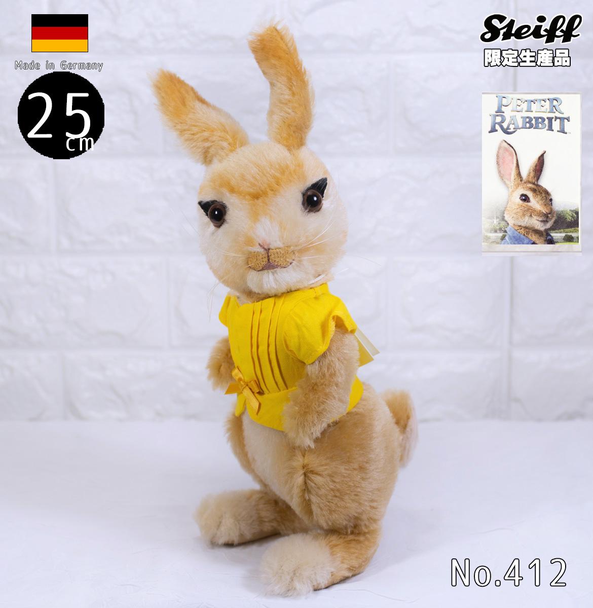 シュタイフ(steiff) 世界限定 ピーターラビットより「モプシーバニー」Mopsy Bunny テディベア /プレゼント/ぬいぐるみ/クリスマス/