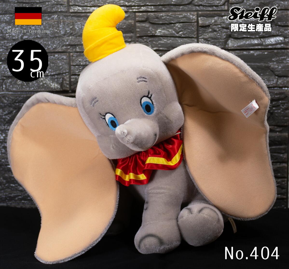 シュタイフ テディベア Steiff 世界限定 ダンボ Dumbo 35cm