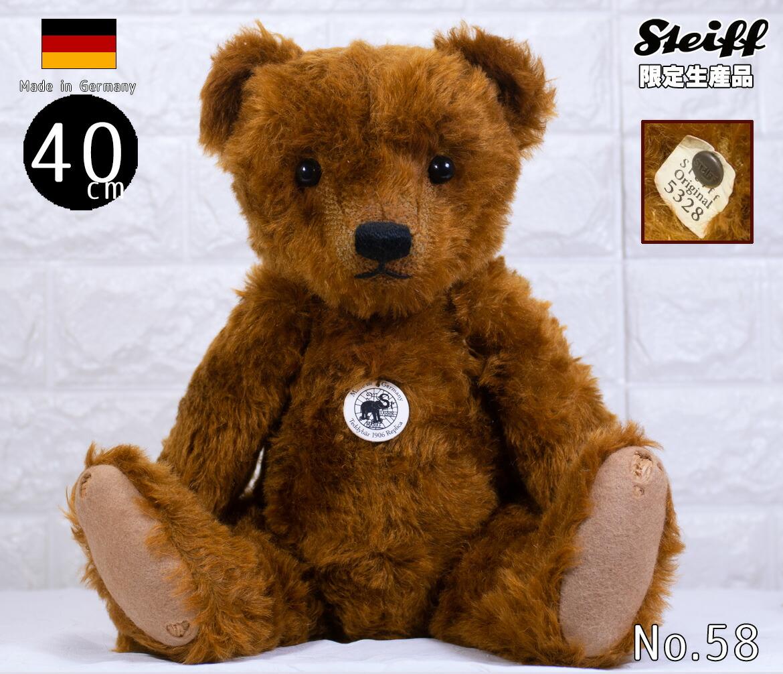 シュタイフ テディベア Steiff 世界限定テディベア・レプリカ1906 Teddy Replica 1906