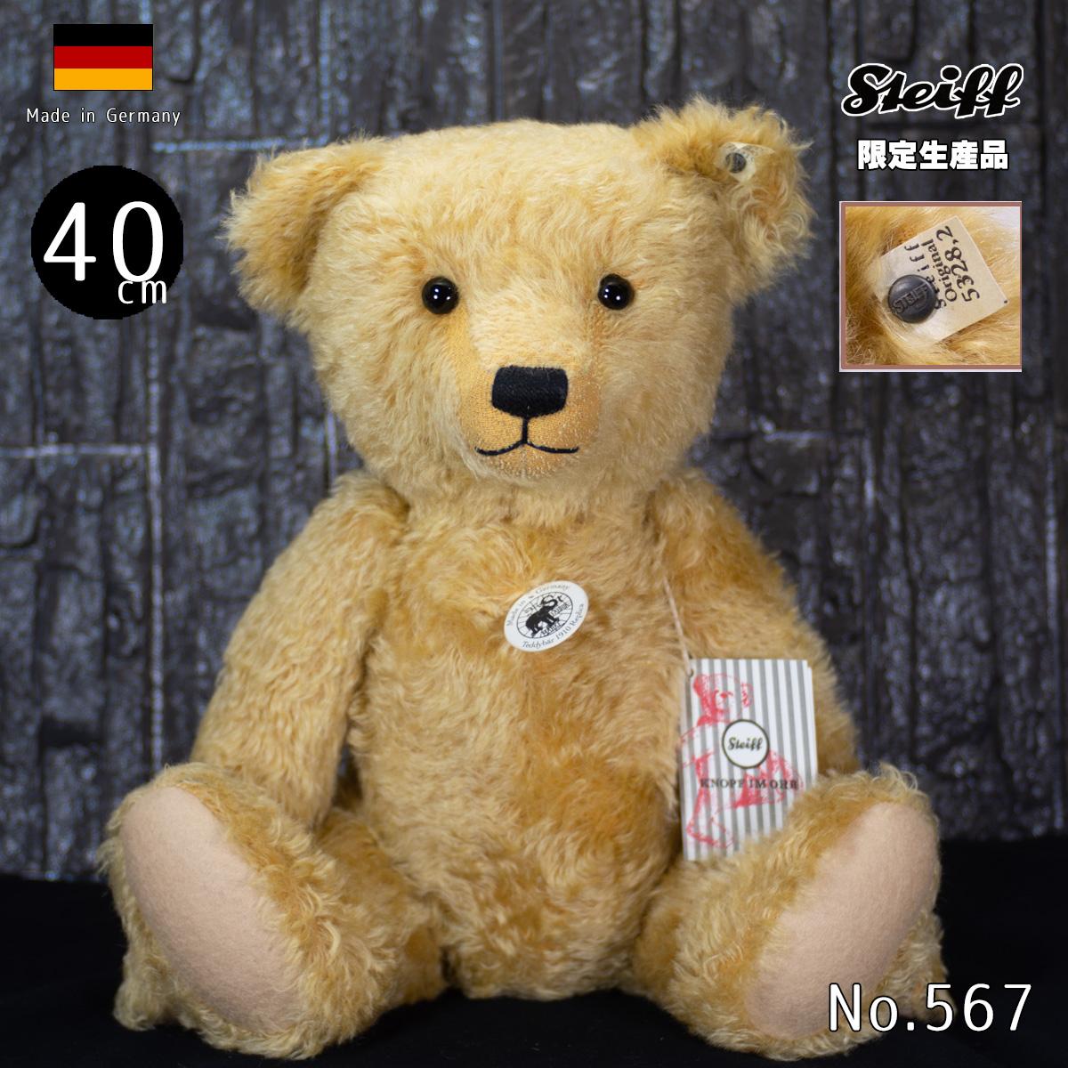 シュタイフ テディベア Steiff 世界限定テディベア レプリカ1910 Replica Teddy bear 1910