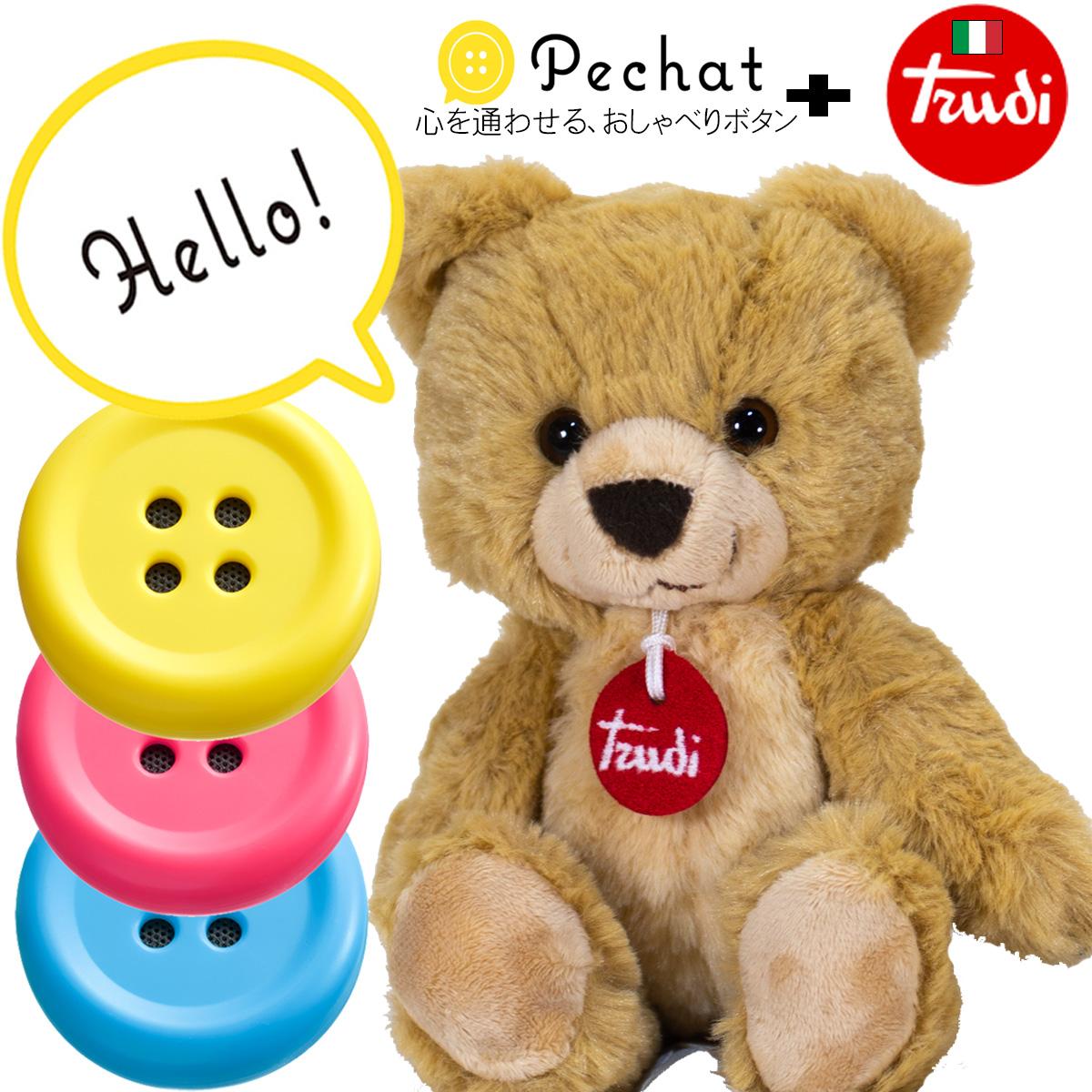 【送料無料】【ラッピング無料】Pechat ペチャット イタリアTrudi社ぬいぐるみ テディベア 28cm セット ボタンは3色イエロー・ピンク・ブルー プレゼント 出産祝い
