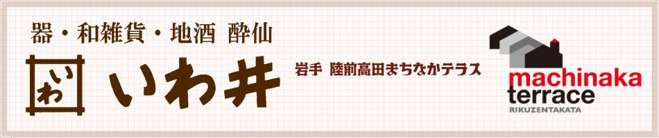 陸前高田 いわ井 楽天市場店:器・和雑貨・地酒 酔仙