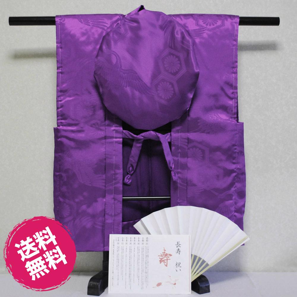 ちゃんちゃんこ 地紋入り 紫 送料無料