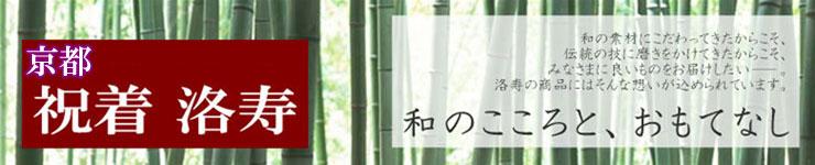 京都祝着洛寿:還暦・長寿祝いやお宮参りの衣装、その他和柄小物を販売をしています。