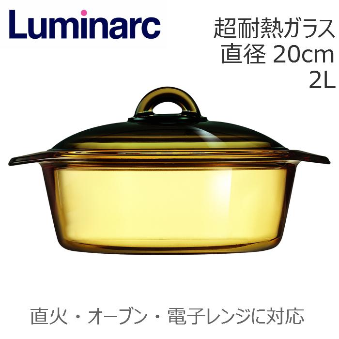 Luminarc リュミナルク ヴィトロ ブルーミング アンバー 両手鍋 2L 20cm 直火 H6890B